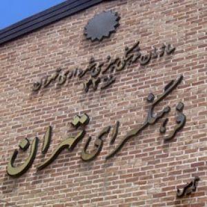 نقدو بررسی یک کتاب در فرهنگسرای تهران