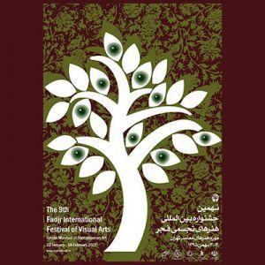 معرفی فعالان برتر در افتتاحیه جشنواره بینالمللی هنرهای تجسمی فجر