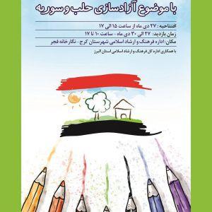 نمایشگاه نقاشی کودکان با موضوع «حلب»