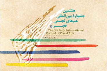 معرفی فعالان برتر در افتتاحیه جشنواره بین المللی هنرهای تجسمی فجر