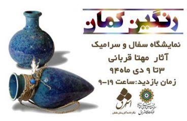 نمایشگاه «رنگین کمان» در فرهنگسرای اشراق
